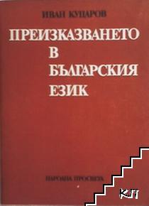 Преизказването в българския език