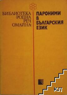 Пароними в българския език