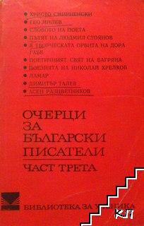 Очерци за български писатели