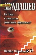 Анти Мулдашев: От кого е произлязъл уфимският офталмолог?