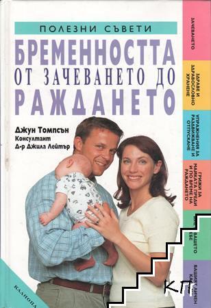 Бременността от зачеването до раждането