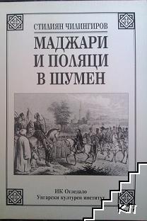 Маджари и поляци в Шумен