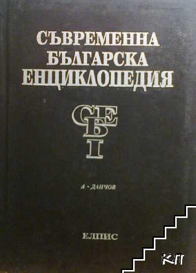 Съвременна българска енциклопедия. Том 1-4