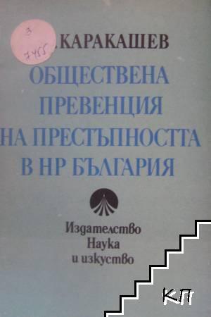 Обществена превенция на престъпността в НР България
