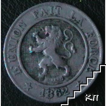 10 центими / 1862 / Белгия