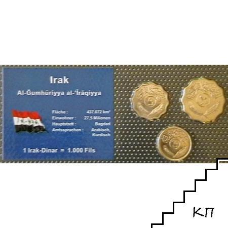 Лот от 3 монети / Ирак