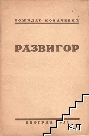 Развигор