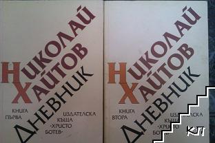 Дневник. Книги 1-2