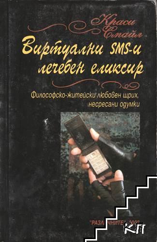 Виртуални SMS-и лечебен елексир