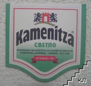 Подложка за бира Kamenitza