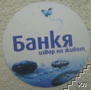 Подложка за минерална вода Банкя