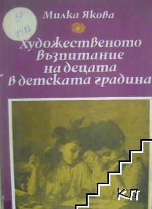 Художественото възпитание на децата в детската градина