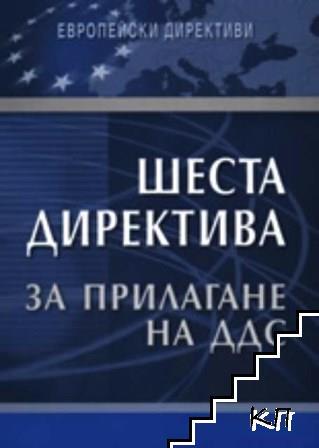 Шеста директива за прилагане на ДДС