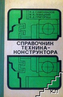 Справочник техника-конструктора