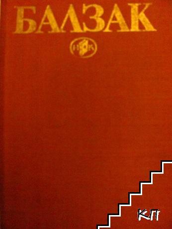 Избрани творби в десет тома. Том 5