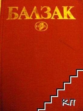 Избрани творби в десет тома. Том 7: Селският лекар; Селският свещеник