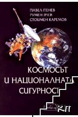 Космосът и националната сигурност
