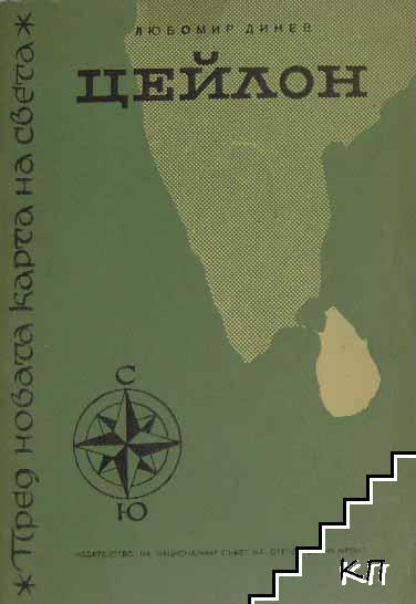 Пред новата карта на света: Цейлон
