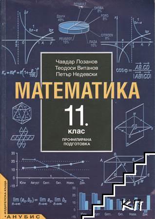 Математика за 11. клас - профилирана подготовка