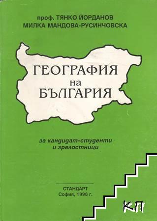 География на България за кандидат-студенти и зрелостници
