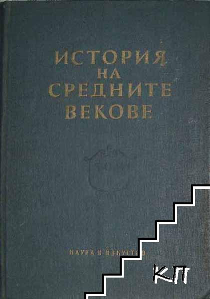 История на Средните векове. Том 2