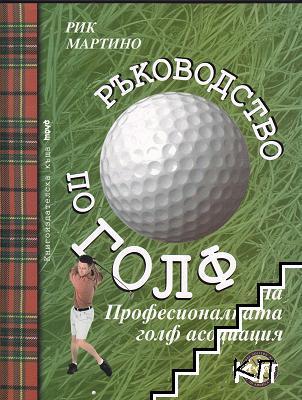 Ръководство по голф