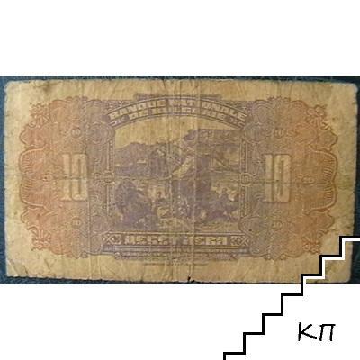 10 лева / 1922 / България