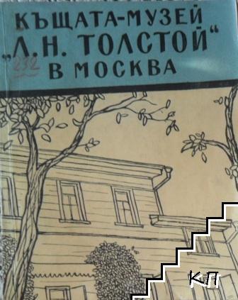 """Къщата-музей """"Л. Н. Толстой"""" в Москва"""