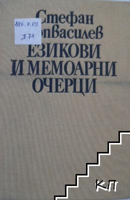 Езикови и мемоарни очерци
