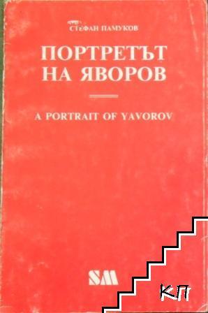 Портретът на Яворов
