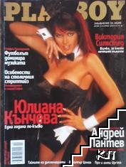 Playboy. Бр. 13 / 2003