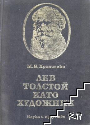 Лев Толстой като художник