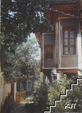 Пловдив. Старият град