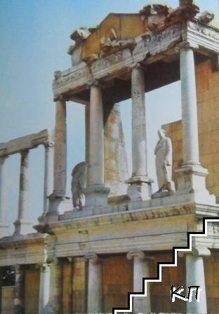 Пловдив. Античният театър - втори и трети етаж от сцената