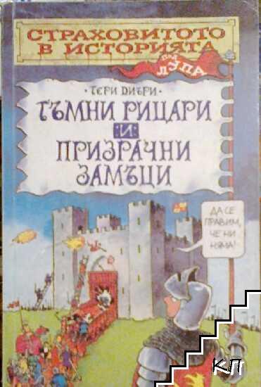 Страховитото в историята: Тъмни рицари и призрачни замъци