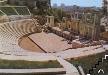 Пловдив. Античният театър