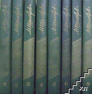 Собрание сочинений в девяти томах. Том 1-8