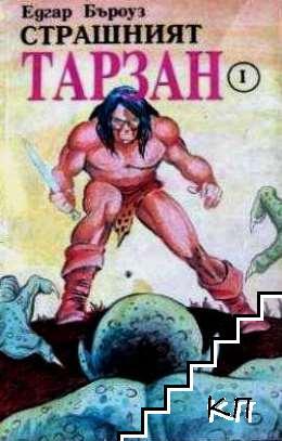 Страшният Тарзан. Част 1