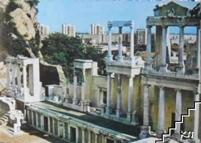 Пловдив. Античният театър. Трите етажа от сцената