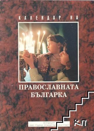 Календар на православната българка