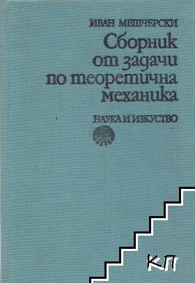 Сборник от задачи по теоретична механика