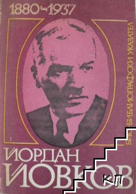 Йордан Йовков 1880-1937. Био-библиографски указател