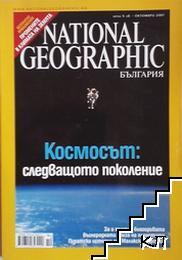 National Geographic: Космосът: следващото поколение. Бр. 10 / 2007