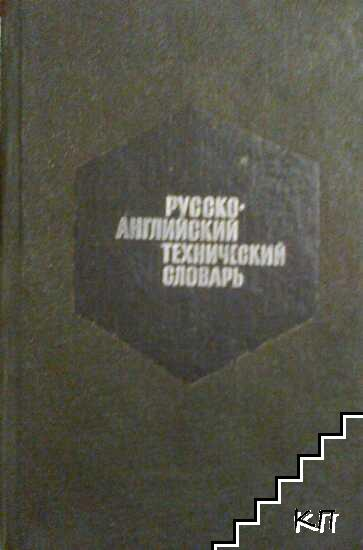Русско-английский технический словарь