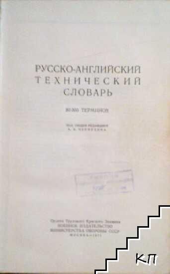Русско-английский технический словарь (Допълнителна снимка 1)