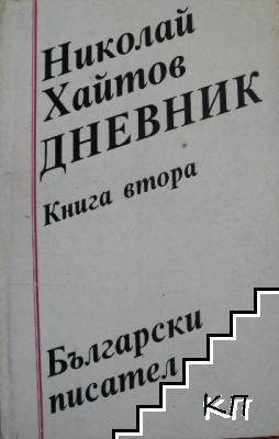 Дневник. Книга 2