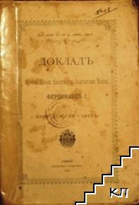 Докладъ до Негово царско височество българския князъ Фердинандъ I