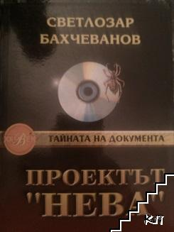 """Проектът """"Нева"""". Книга 1: Паяжината"""