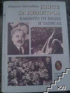 Дните на Димитров, каквито ги видях и записах