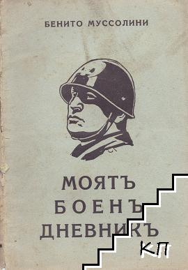 Моятъ боенъ дневникъ